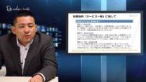 外国契約者税と租税条約(ハノイ事務所代表 福本直樹)