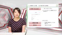 【セミナー動画】公証手続き2017年3月版