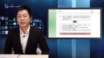 【セミナー動画】海外駐在員豆知識 日本の社会保険の取扱い(I-GLOCAL東京事務所 實原和希)