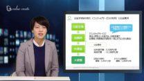 日本における公証手続きと留意点(東京事務所 鎌塚 麻由子)