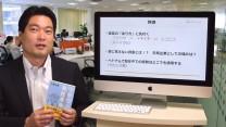 【書評】第7回ベトナムでビジネスをされる方にお薦めの書籍 『ワクワク会社革命』三冨正博 著(I-GLOCAL代表 蕪木優典)