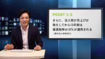 ベトナム税務IT企業の税務メリット(I-GLOCAL代表 實原享之)
